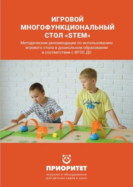 Методичка Игровой многофункциональный стол «STEM»
